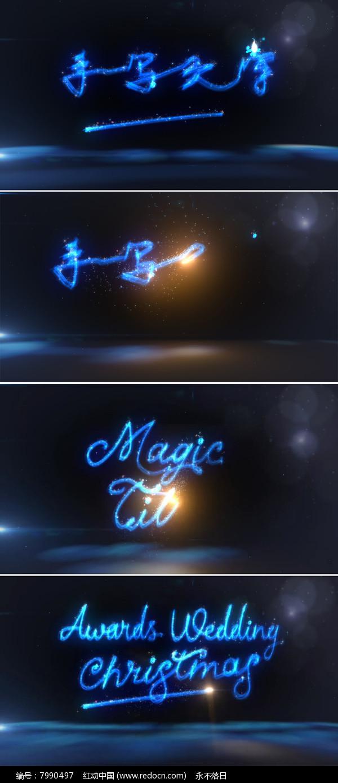 震撼大气手写光线绘制效果文字片头ae模板 图片