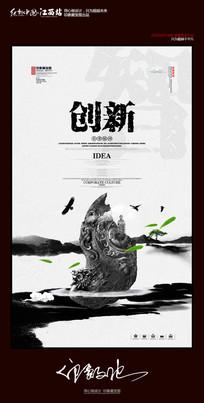 中国风创新意境展板设计