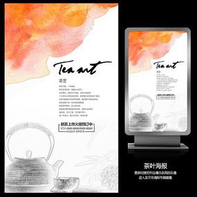中国风手绘茶文化海报设计
