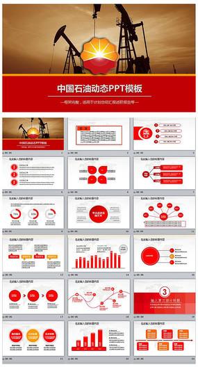 中国石油石化通用企业扁平化PPT