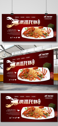 澳洲大龙虾美食海报
