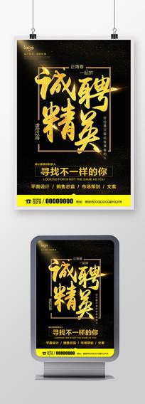 诚聘精英企业校园招聘广告海报设计