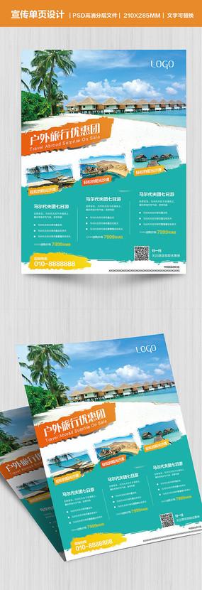 大气时尚户外旅行旅行社宣传单页