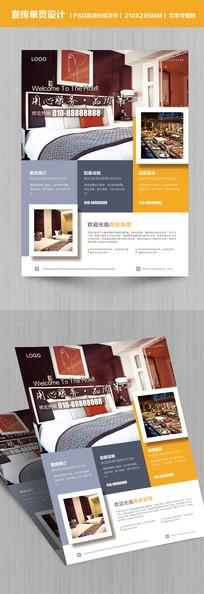 大气时尚酒店宾馆宣传单页