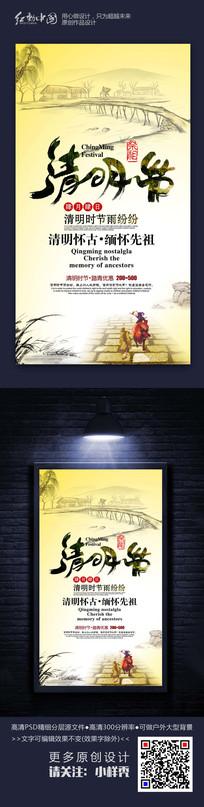 复古风格清明节祭祖海报素材
