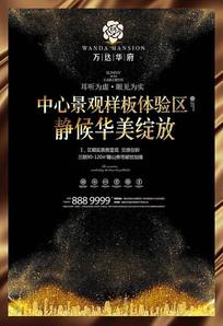 高档黑色房地产海报广告