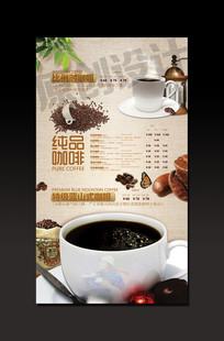 咖啡菜单版面设计