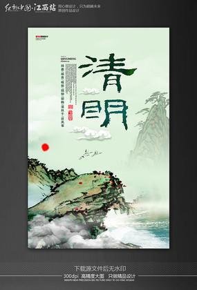 简约中国风清明节海报设计 PSD
