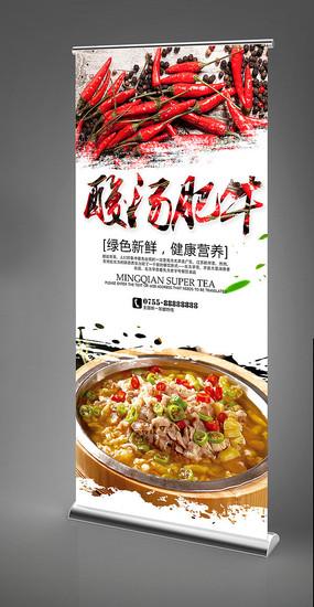 酸汤肥牛火锅易拉宝设计