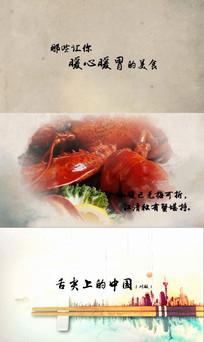 唯美中国风古韵水墨美食饮食餐饮