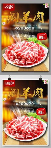 鲜切羊肉卷火锅美食海报