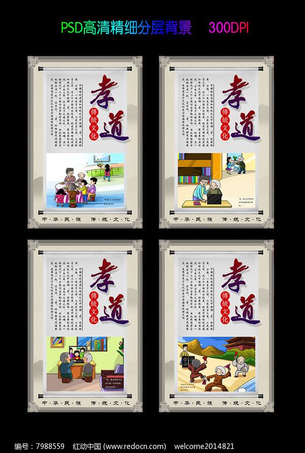 孝道中国风展板图片