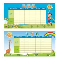 小学课程表设计