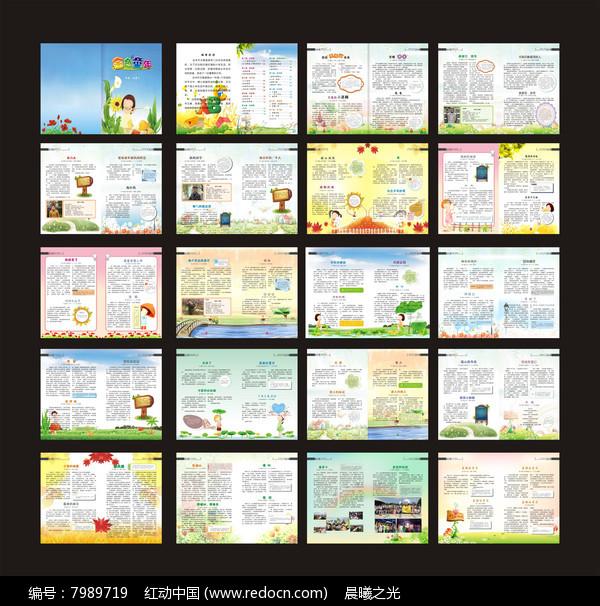 作文集排版设计 图片