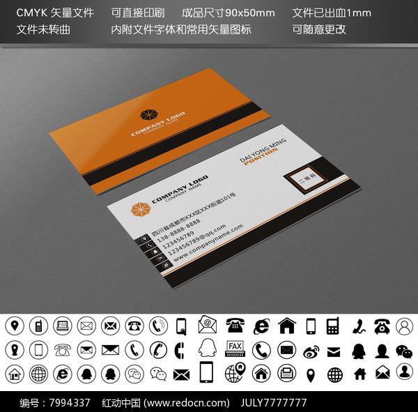 创意黑色简约企业二维码名片图片