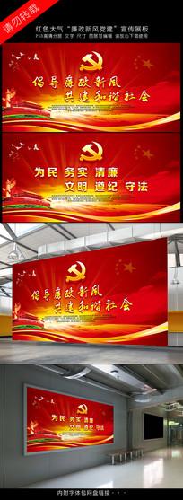 红色大气廉政文化宣传展板
