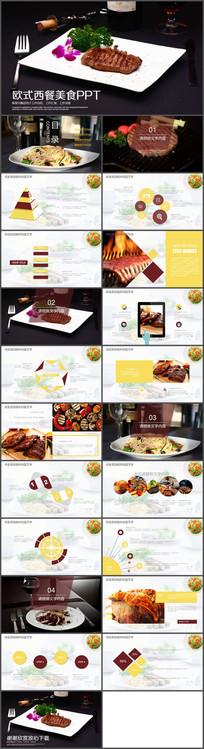 酒店餐饮宣传品牌宣传PPT模板