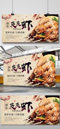 皮皮虾餐饮美食系列展板