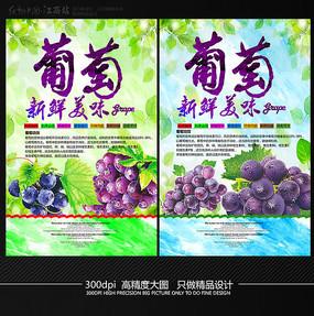 水彩风夏季水果葡萄海报设计