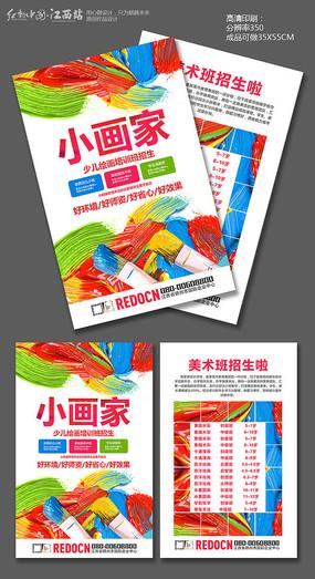 水彩风小画家美术班招生宣传单