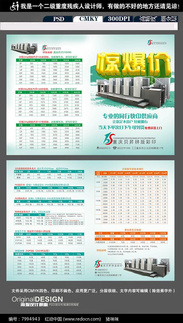 印刷厂广告印刷公司价格表宣传页图片