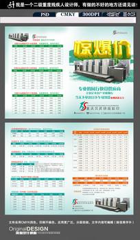 印刷厂广告印刷公司价格表宣传页