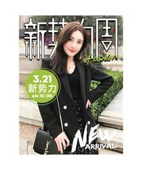 2017女装新势力周海报