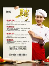 餐饮企业招聘海报