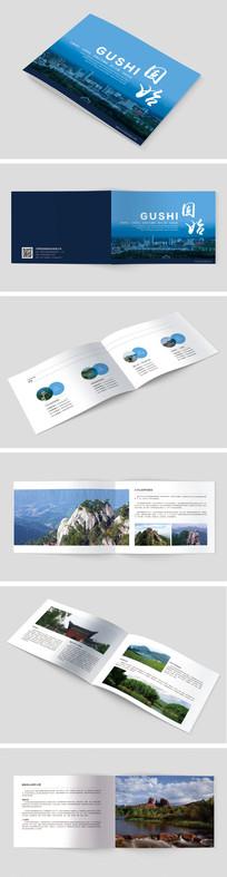 城市旅游风景区宣传画册
