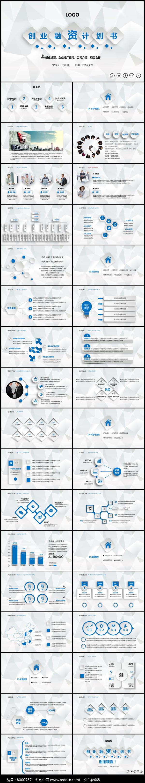大气商业策划书创业计划PPT模板图片