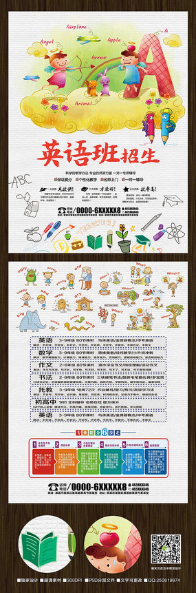 卡通英语班招生宣传单