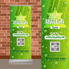 绿色水珠新品上市易拉宝