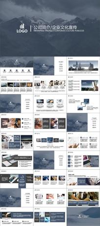 欧美图文画册风格公司企业简介PPT模板