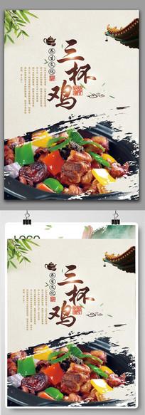 三杯鸡海报模板设计