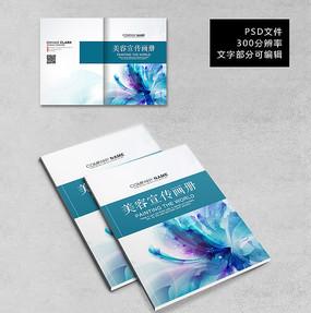 唯美美容企业宣传画册封面