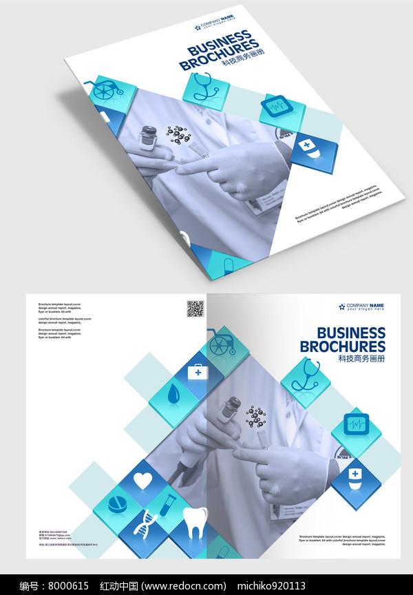 医疗现代画册封面设计