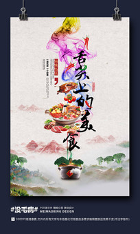 中国风舌尖上的美食创意海报