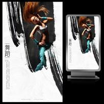 中国风水墨意境街舞舞蹈海报设计