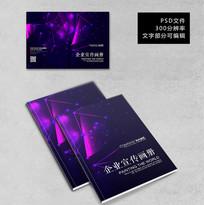 紫色大气简约科技企业宣传画册