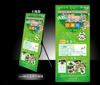 2017绿色春季养生美食节展架