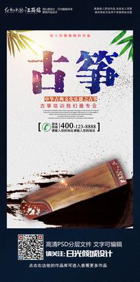 创意古筝招生宣传海报设计