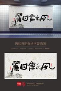 风和日丽书法字装饰画