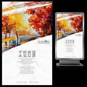 个性绘画艺术培训美术绘画海报设计