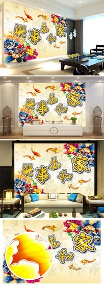 家和万事兴彩雕九鱼图中式电视背景墙图片