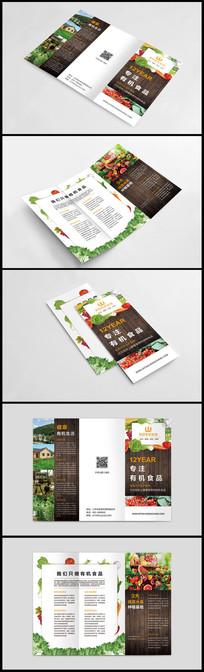 绿色有机蔬菜三折页