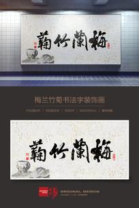 梅兰竹菊书法字装饰画