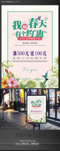 清新春季新款上市商场海报设计