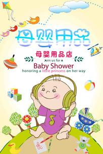 温馨母婴海报