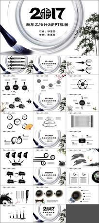 中国风古典动态水墨风格ppt