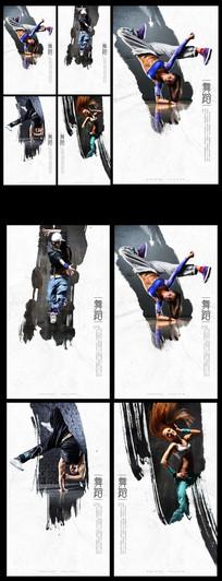 中国风水墨意境舞蹈街舞海报设计